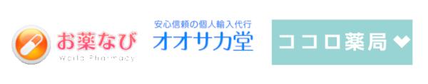 ゼニカルは、輸入代行サイトで買うと安い!