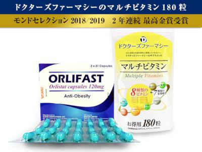 オルリファストとマルチビタミンのセット