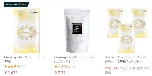 グラミープラス【Amazonの価格】