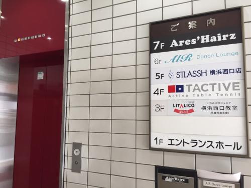 ストラッシュ【横浜西口店】