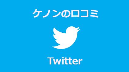 ケノンの口コミ【Twitter】