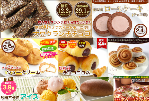 低糖工房のダイエットスイーツ